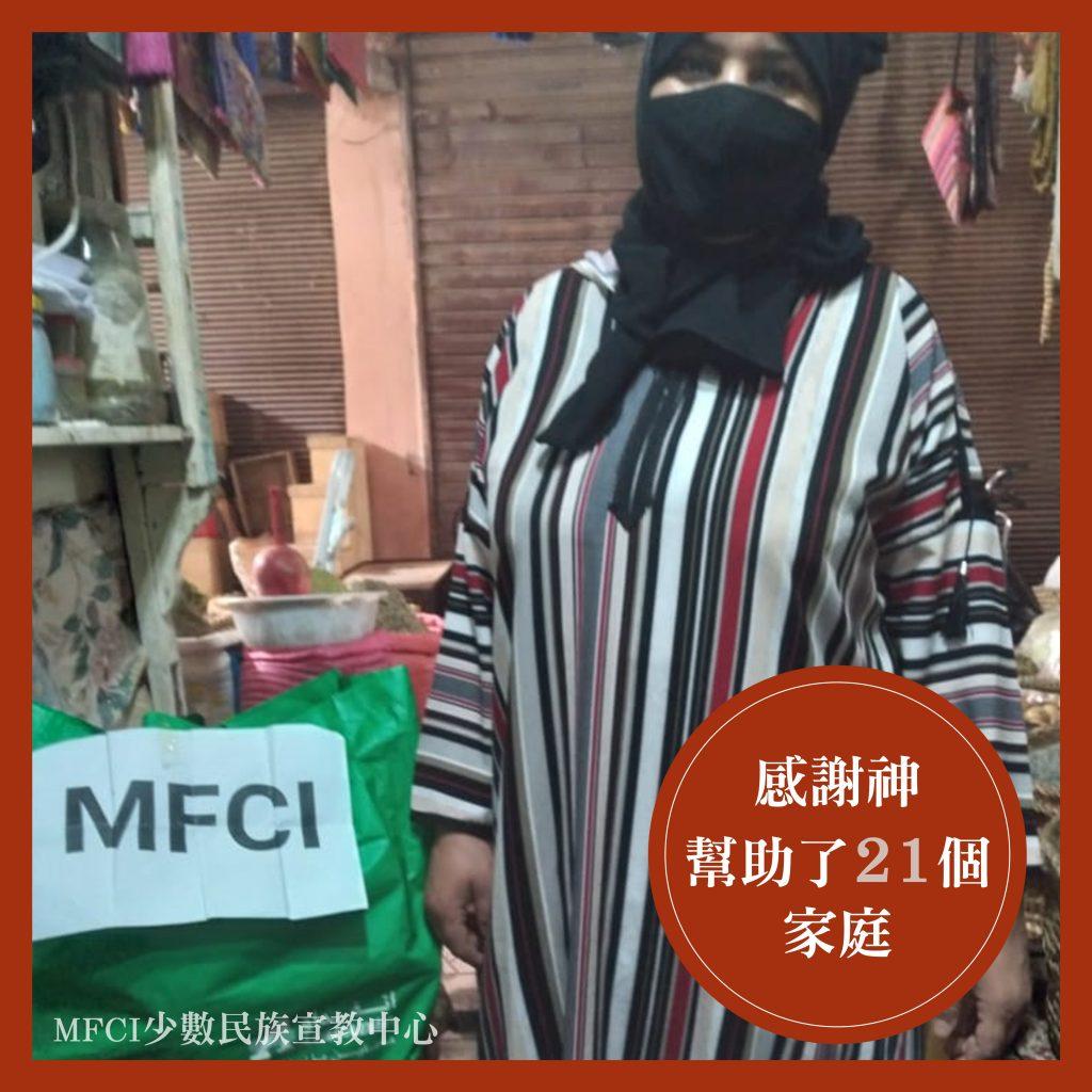 【緊急愛心救助】 – 摩洛哥